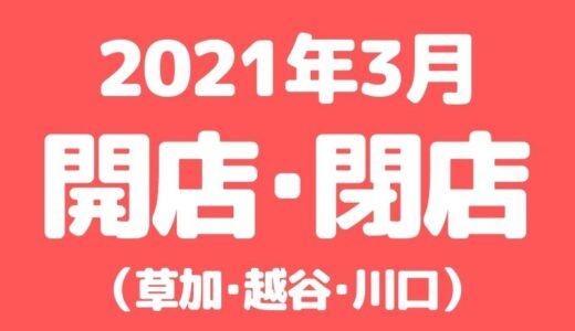 【草加・越谷・川口】2021年3月に開店・閉店するお店まとめ