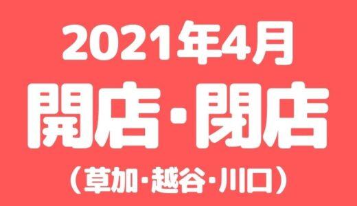 【草加・越谷・川口】2021年4月に開店・閉店するお店まとめ