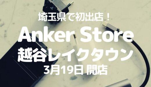 【越谷】埼玉初出店!「Anker Store 越谷レイクタウン」が3月19日オープン
