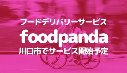 【川口】川口市民は要チェック!フードデリバリーサービス「foodpanda」が開始準備中!