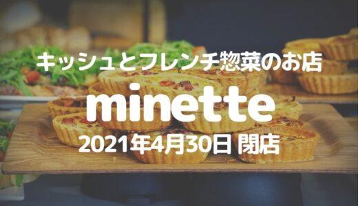 【越谷】これはショック…はかり屋のキッシュとフレンチ惣菜のお店minetteが4月30日閉店
