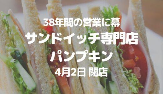 【川口】老舗サンドイッチ専門店「パンプキン」が4月2日に閉店