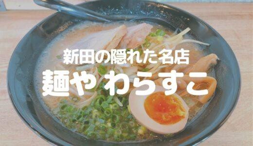 【草加】新田の隠れた名店「麺や わらすこ」のラーメンが美味!