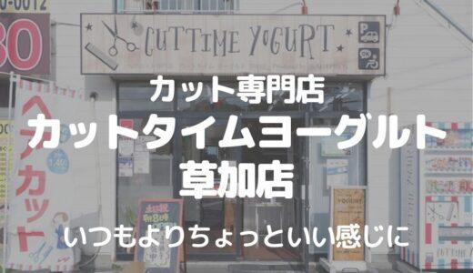【草加】カットタイム ヨーグルト草加店でいつもよりちょっといい感じに