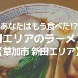新田エリア ラーメン屋まとめ