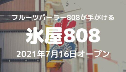 【川口】フルーツパーラー808が手がける「氷屋808」が7月16日オープン!