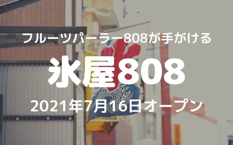 氷屋808