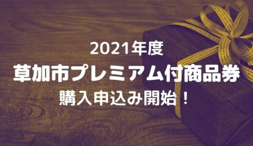 【草加】令和3年度のプレミアム付商品券の抽選申込みが始まりました!