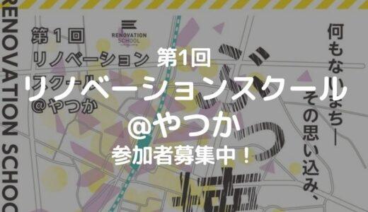 【草加】地域の変化はあなた次第!リノベーションスクール2021が谷塚エリアで開催!