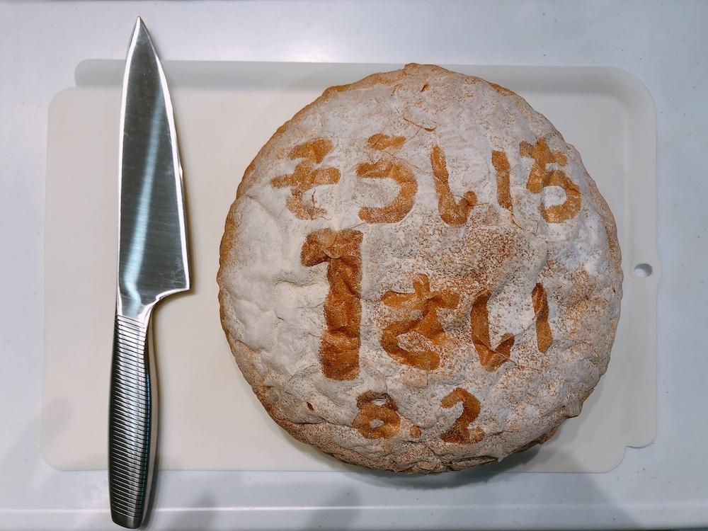 一升パン-2