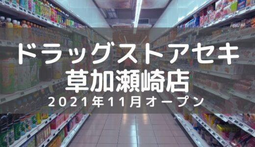 【開店】ドラッグストアセキ草加瀬崎店が2021年11月オープン!