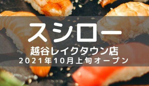 【新規開店】スシロー越谷レイクタウン店が2021年10月上旬オープン