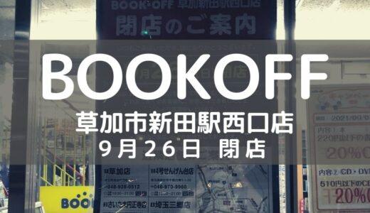 【閉店】寝耳に水!BOOKOFF草加新田駅西口店が9月26日閉店