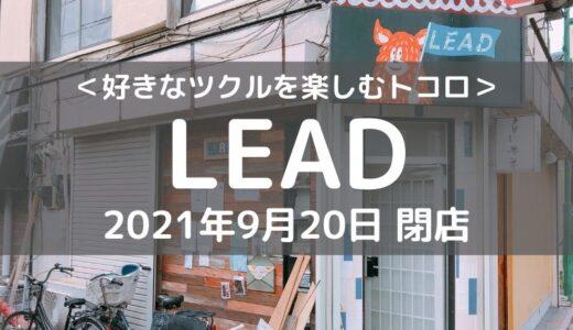 【閉店】好きなツクルを楽しむトコロ「アトリエ LEAD」が9月20日閉店