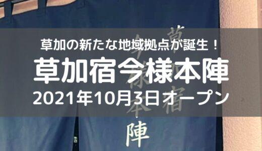 【開店】草加に新たな地域拠点が誕生!!「草加宿今様本陣」が10月3日オープン