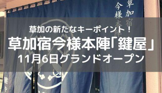 【開店】草加の新たなキーポイント!「草加宿今様本陣 鍵や」2021年11月6日グランドオープン!