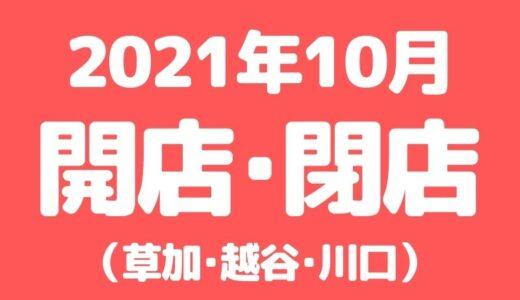 【草加•越谷•川口】2021年10月に開店・閉店するお店まとめ